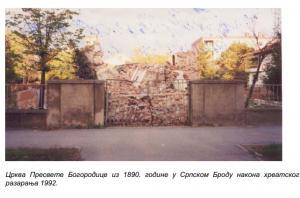 Драгана Гавриловић: Масовни злочини муслиманских и хрватских снага у БиХ 1992. - 1995.
